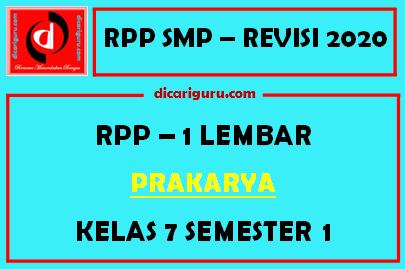 RPP Prakarya 1 Lembar SMP Kelas 7 Semester 1 (Ganjil)